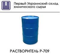Растворитель Р-709 (этанол)