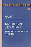 Квантовая механика нерелятивистская теория Л.д, Ландау Е.М. Лифшиц т3.