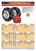Таблица подбора цепей для грузовых автомобилей