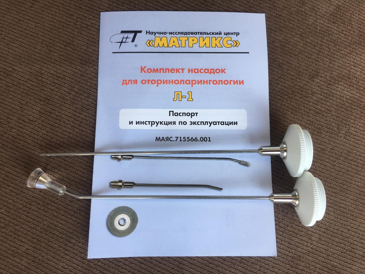 Комплект насадок для оториноларингологии Л-1