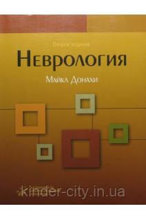 Неврология. Майкл Донахи изд.МИА 2007 г.