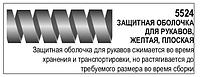 Защитная оболочка для рукавов, 5524