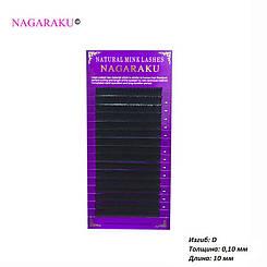 Ресницы для наращивания Nagaraku 0.10 D 10 мм