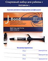 Стартовий набір: пастоподібний адгезив J-Bond LC (5 г) + BOND (3мл) + 3 відрізка титанової нитки