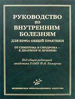 Руководство по внутренним болезням для врача общей практики Комаров Ф.И. МИА 2007