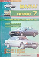 BMW СЕРИИ 7 1986-1995 гг. 1996-2001 гг. Ремонт в дороге Ремонт в гараже