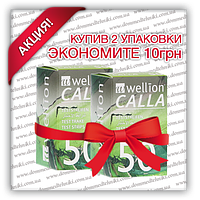 Тест-полоски Wellion Calla Light, 2 уп. (100 шт.)