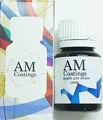Краска АМ для кожи 30 мл. нитро краска