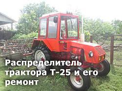 Распределитель трактора Т-25 и его ремонт