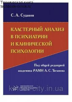 Кластерный анализ в психиатрии и клинической психологии Под ред. РАМН А.С.Тиганова