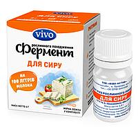 Фермент для сыра Vivo