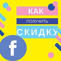 Как получить скидку через Facebook