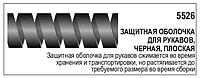 Защитная оболочка для рукавов, 5526