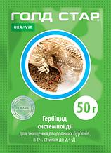Голд стар 0,05 кг. (Гранстар) гербицид по зерновым,  Трибенурон-метил, 750 г/кг.