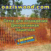 Сетка высота 1м, на метраж. Оранжевая пластиковая- универсальная, для заборов и ограждений, декоративная.