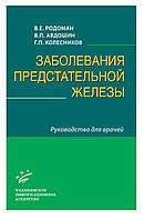 Заболевания предстательной железы Родоман В.Е. МИА 2009