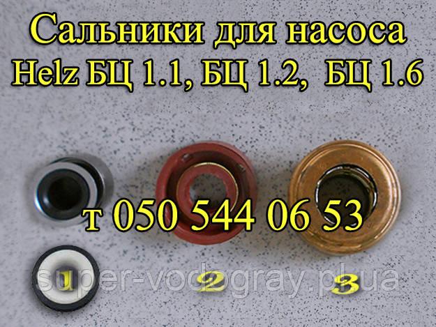 Сальники для насоса БЦ Helz (Хелз) 1.1, 1.2, 1.6