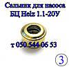 Сальники для насоса БЦ Helz (Хелз) 1.1, 1.2, 1.6, фото 4