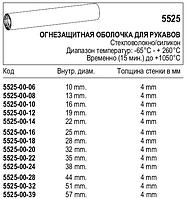 Огнезащитная оболочка для рукавов, 5525