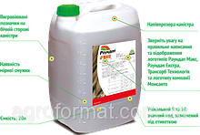Раундап макс 20 л гербицид (Monsanto) Бельгия