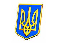 Герб України на стіну, герб України настінний, Герб тризуб, тризуб України об'ємний жовтий пластиковий