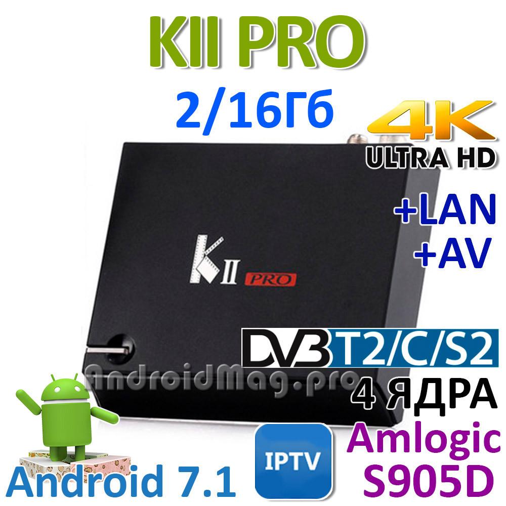Андроид ТВ приставка Mecool KII Pro (K2 PRO) Amlogic S905D 2GB/16GB c DVB-T2 / DVB-S2 / DVB-C