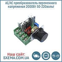 AC/AC преобразователь переменного напряжения 2000вт 50-220вольт