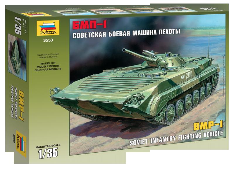 Советская боевая машина пехоты БМП-1. 1/35 ZVEZDA 3553