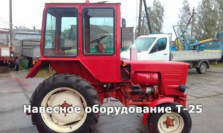 Навесное оборудование для трактора Т-25