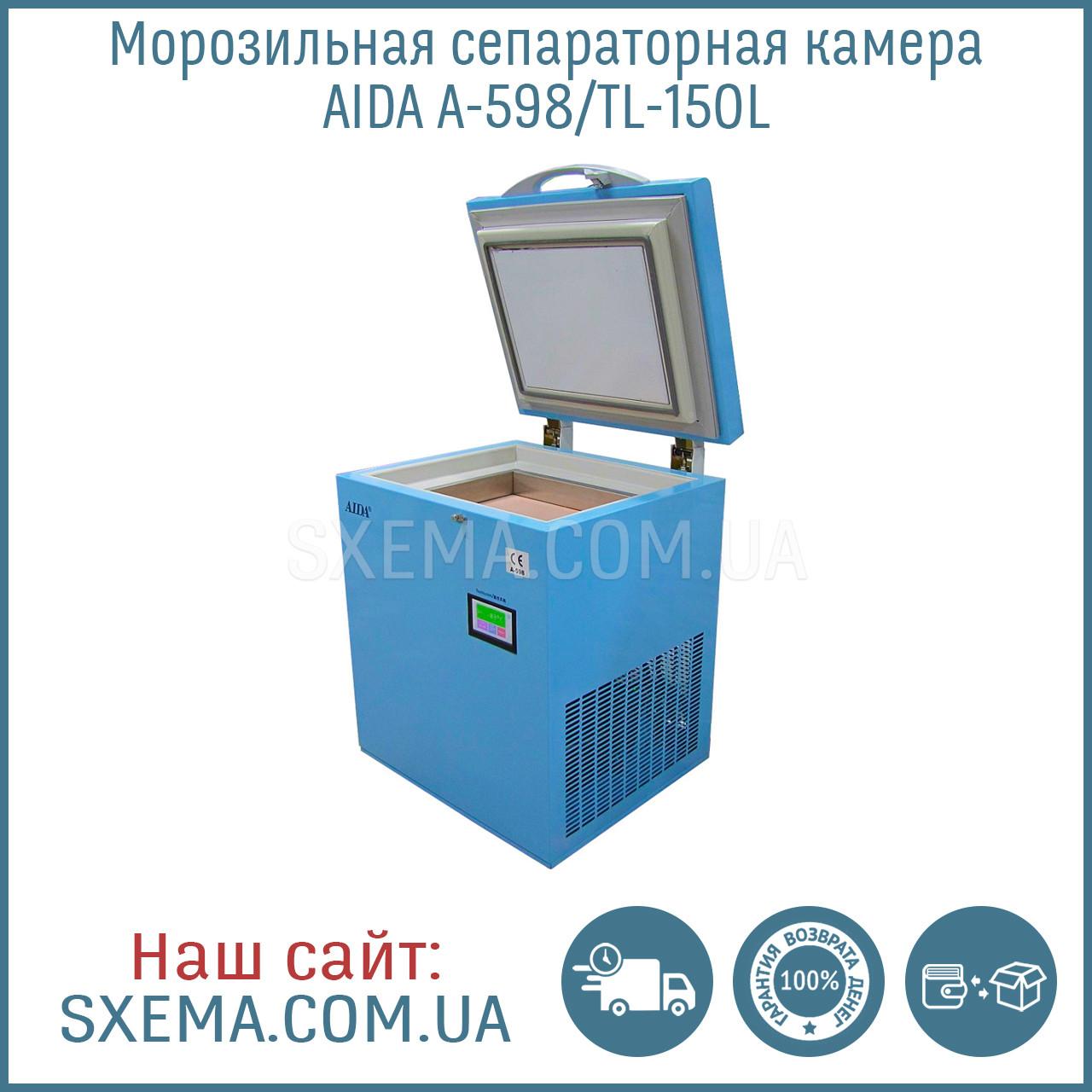 Морозильная сепараторная камера AIDA A-598/TL-150L с цветным сенсорным экраном