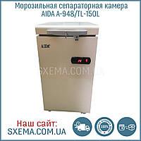 Морозильная сепараторная камера AIDA A-948/TL-150L