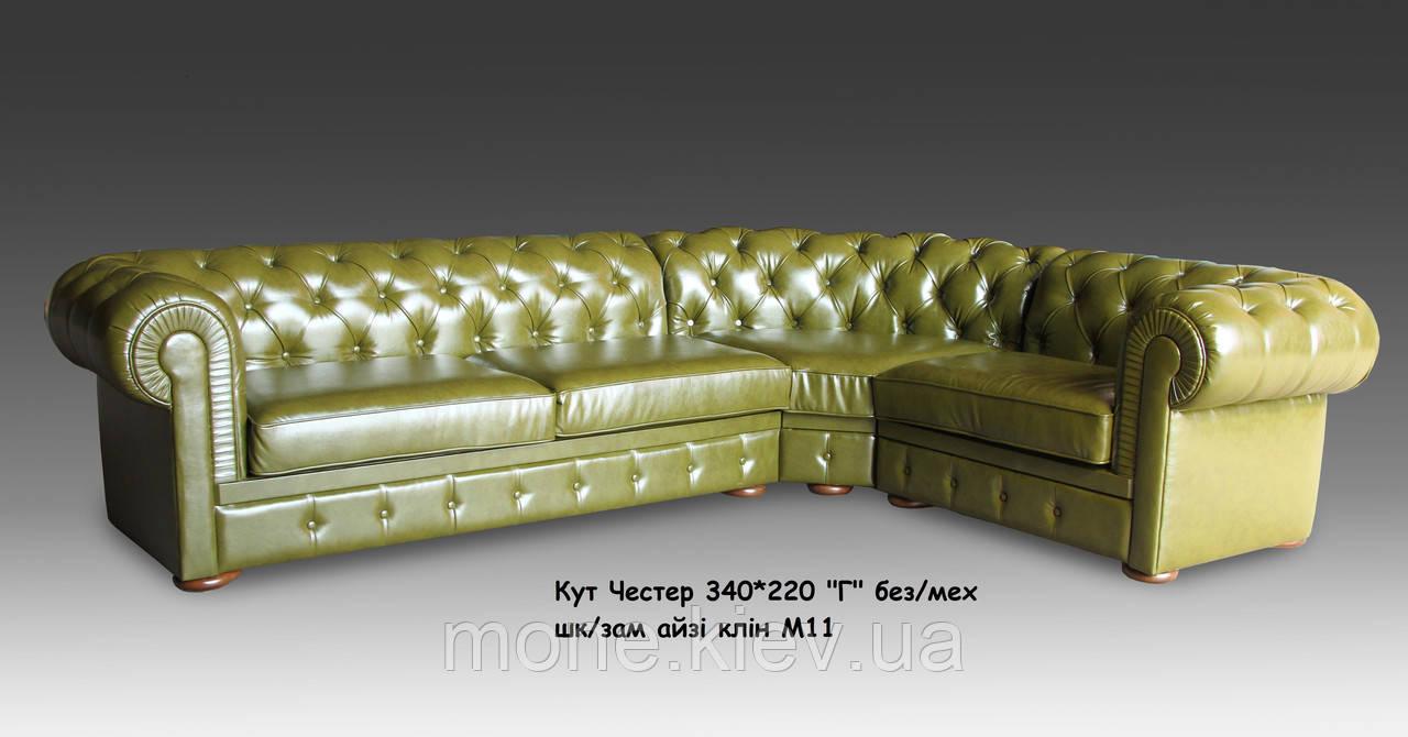 """Угловой диван со спальным местом """"Честер"""" в коже"""
