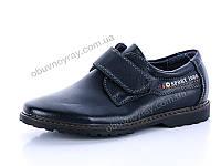Школьная обувь оптом.Подростковые туфли для мальчиков оптом  от ТМ. PALIAMENT ( рр. с 31 по 36)