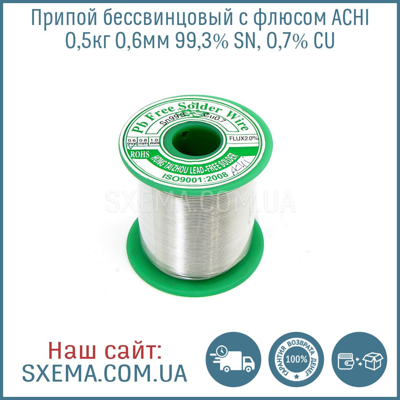 Припой для пайки бессвинцовый c флюсом ACHI  0,5кг 0,6мм 99,3% SN, 0,7% CU