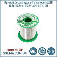 Припой для пайки бессвинцовый c флюсом ACHI  0,5кг 0,8мм 99,3% SN, 0,7% CU