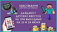 Дайджест детских квестов на эти выходные, 23 и 24 июня: