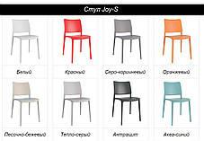Стул Joy-S пластик Серо-коричневый (Papatya-TM), фото 2