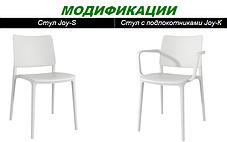 Стул Joy-S пластик Серо-коричневый (Papatya-TM), фото 3