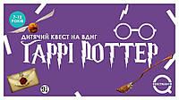 Квест «Гарри Поттер в поисках крестражей» для детей от 7 до 12 лет на ВДНГ.