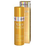 Estel Otium Twist Крем - шампунь для вьющихся волос 250 мл.