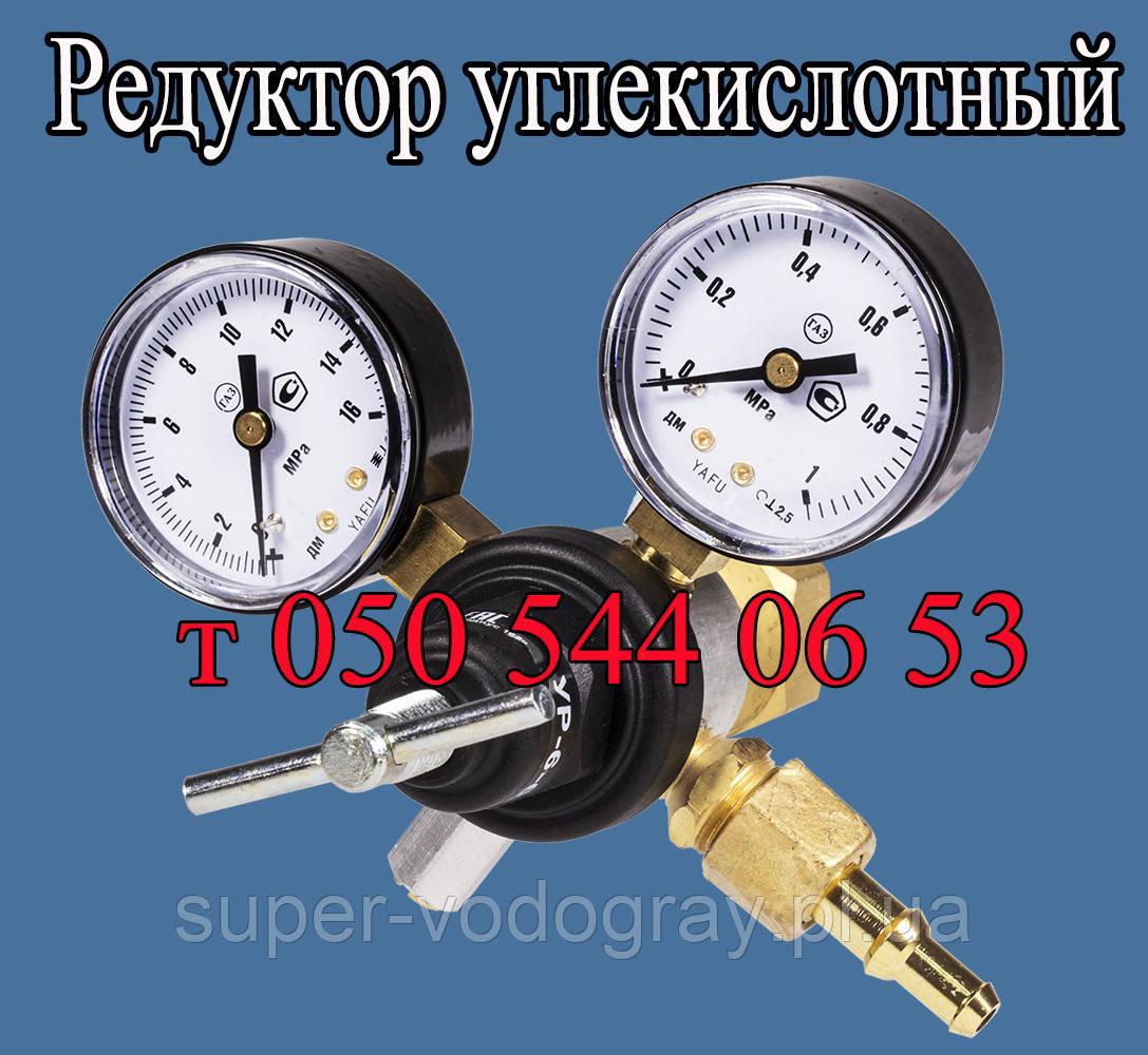 Вуглекислотний Редуктор УР-6AL