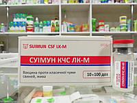 Вакцина Суимун КЧС (100 доз)