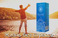 Neyrolock - Капли для восстановления нервной системы (Нейролок)