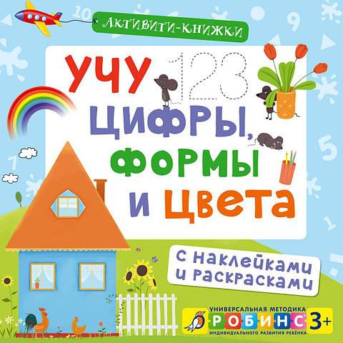 Активити - книжки. Учу цифры, формы и цвета. Е. Писарева