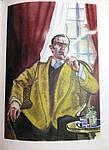 Записки о Шерлоке Холмсе. Артур Дойл, фото 10
