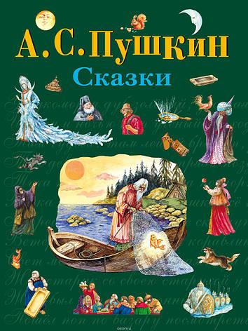 Сказки А. С. Пушкин, фото 2