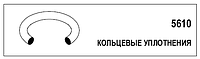 Кольцевое уплотнение для DKLO\DKSO, 5610-03
