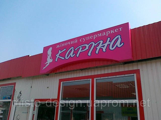 """Лайтбокс """"Жіночий супермаркет""""."""