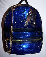 Женский рюкзак с пайетками синий 22*30 см, фото 1