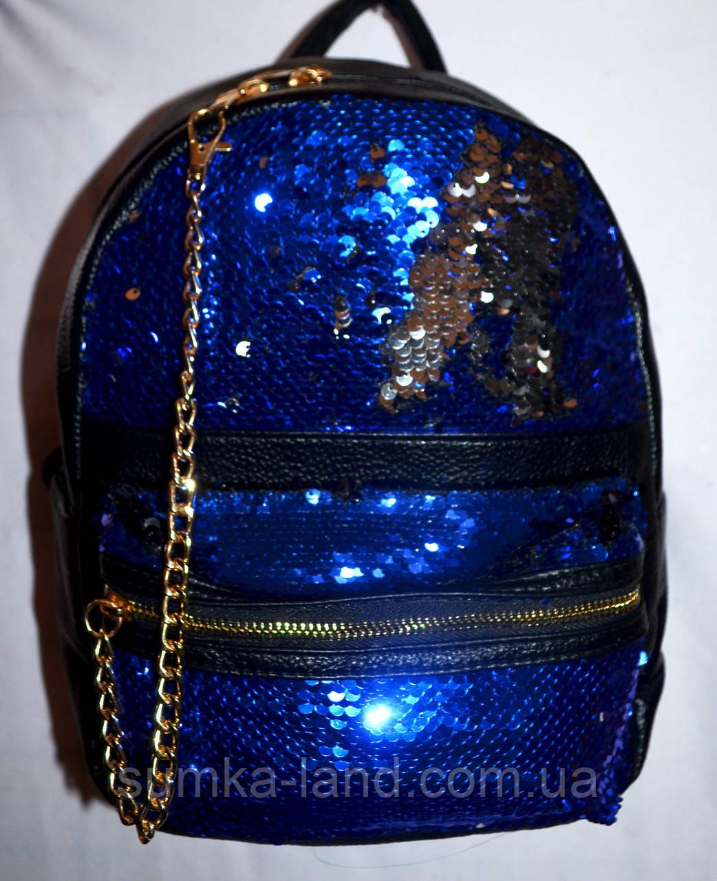 Женский рюкзак с пайетками синий 22*30 см